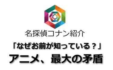 【コナン】黒の組織編でのアニメスタッフのミス