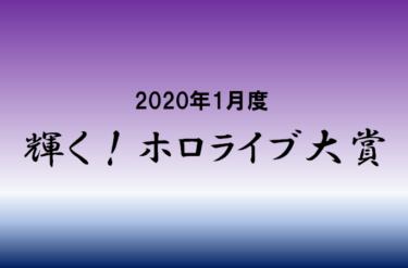 1月度の配信者賞はさくらみこ!各賞の紹介