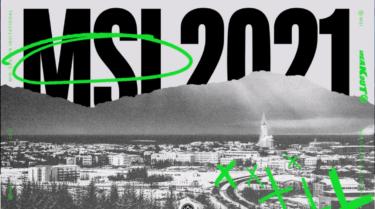 【LOL】MSI2021の開催概要発表も日本は最低評価・・・